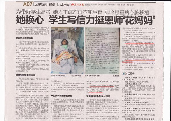 2014-9-24-minghui-organ-clue-1