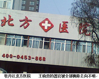 2014-9-27-mudanjiang-north-hospital