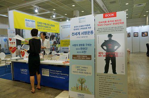 2015-6-29-minghui-falun-gong-korea-02