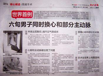 jiangsu_zhenjiang-organ_transplant_newsreport