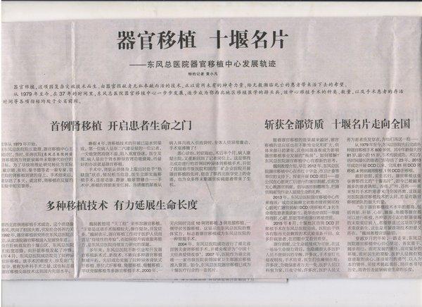 2016-7-23-shiyaneveningnews