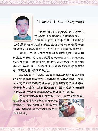 2016-11-6-helongjiang_13
