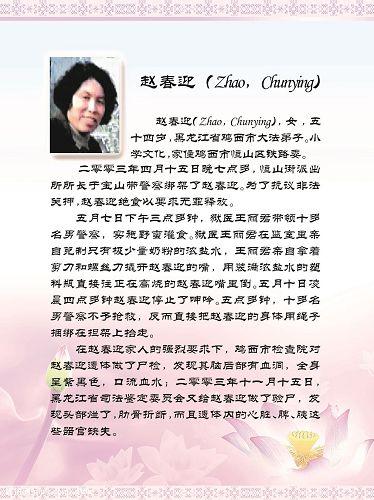 2016-11-6-helongjiang_15
