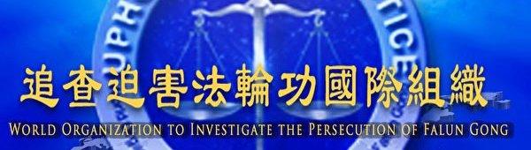 追查国际:中共活摘法轮功学员器官现状调查